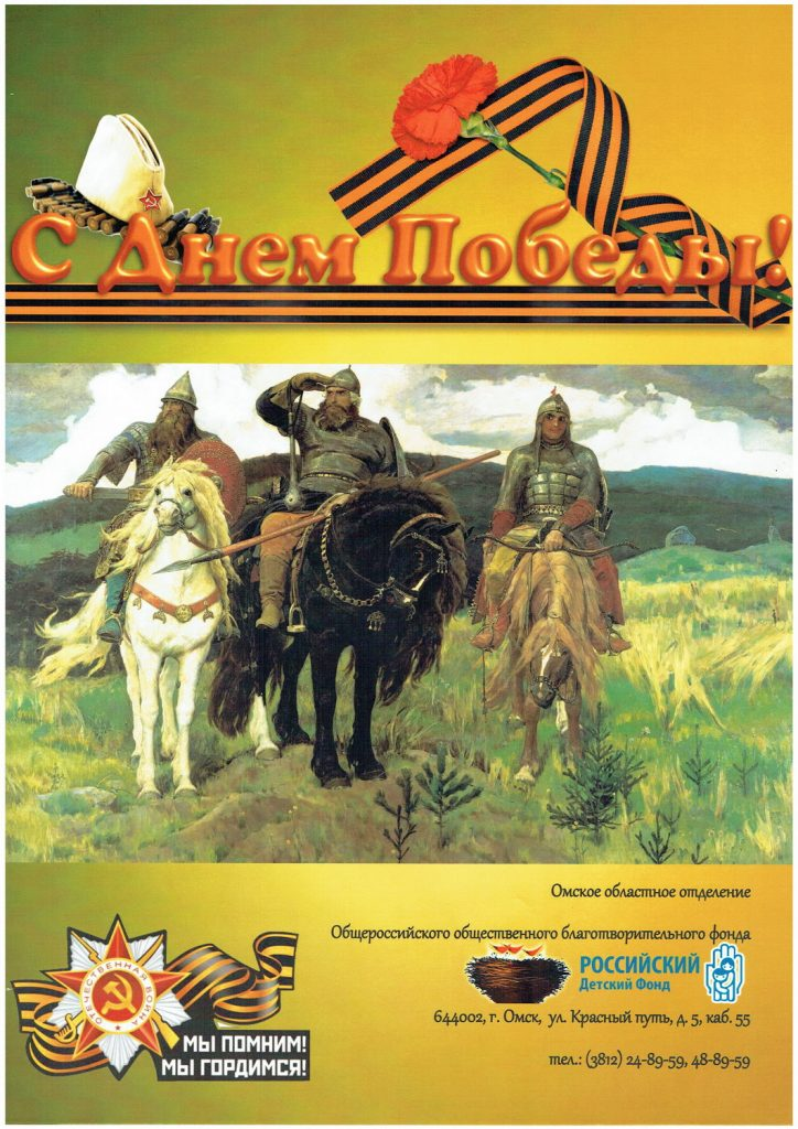 Плакат для рдф 2
