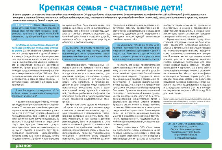 Газета ореол омск официальный