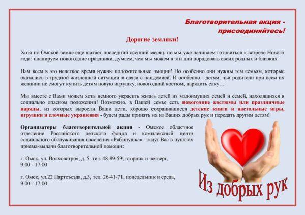 Благотворительная акция «Из добрых рук»