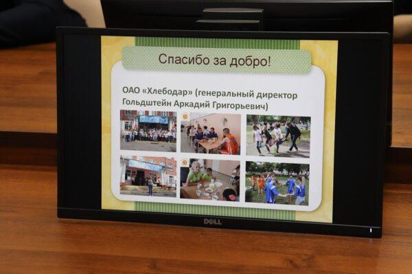 Положение о VI областном конкурсе «Благотворитель года»