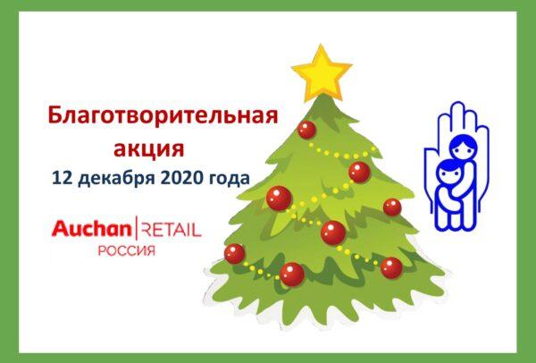 Благотворительная акция 12 декабря 2020 года