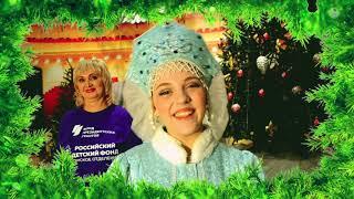 Поздравление с Новым годом от Омского областного отделения Российского детского фонда и ОЦК «Сибиряк»