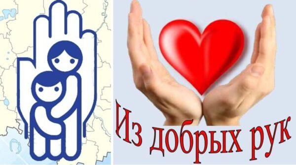 Благотворительная акция «Из добрых рук» — присоединяйтесь!
