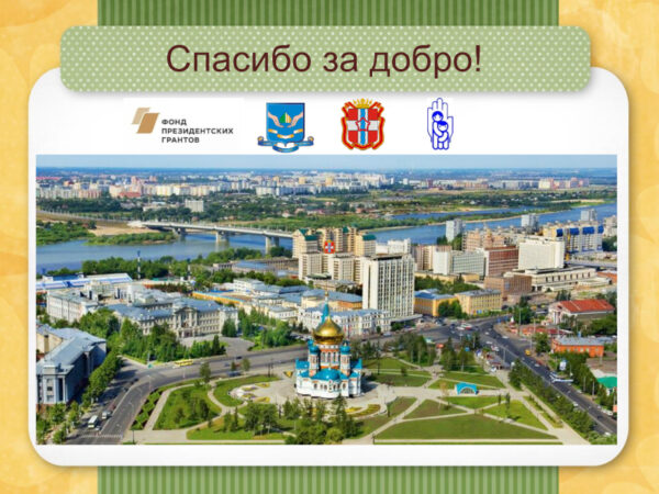 Подведены итоги областного конкурса «Благотворитель года»