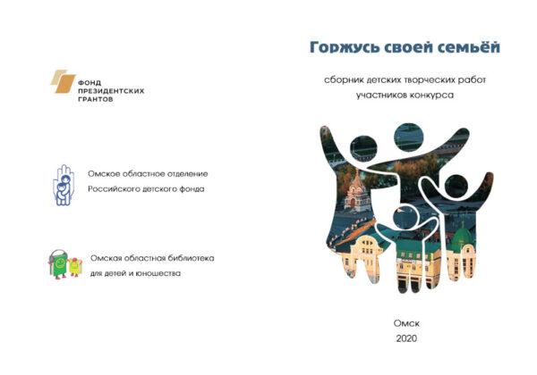 Сборник конкурсных работ «Горжусь своей семьей»