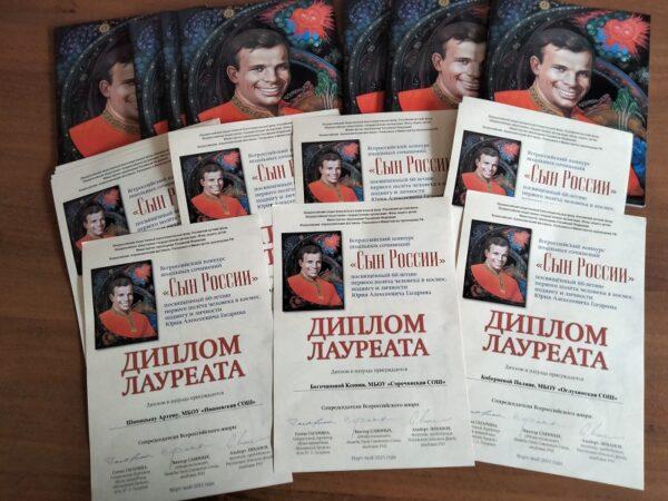 Поздравляем победителей конкурса сочинений «Сын России»!