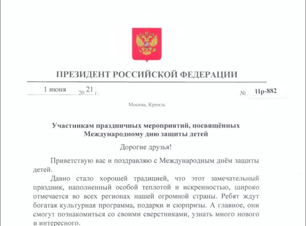 Послание Президента России В.В.Путина ко Дню защиты детей